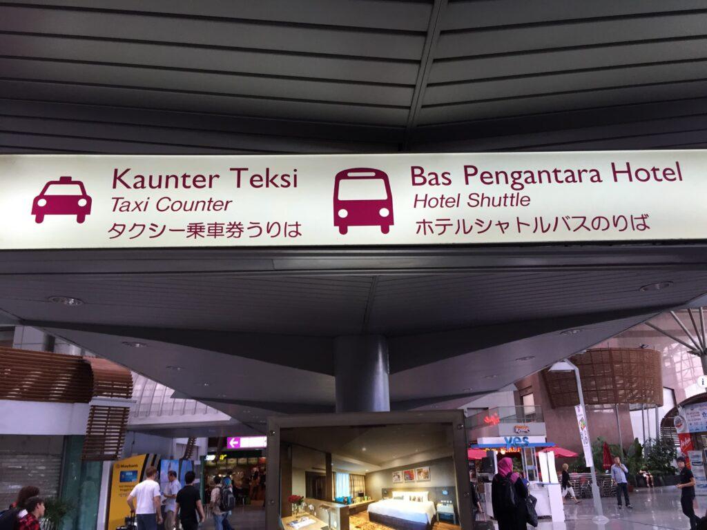 KLセントラル駅の構内の日本語案内